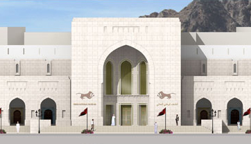 Oman National Museum